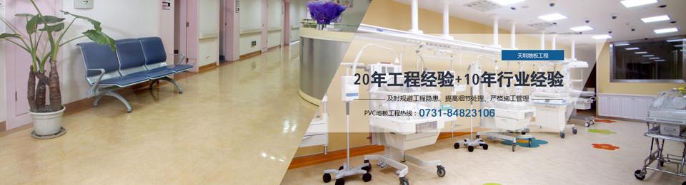 万博manbetx平台网址建材PVC地面装饰工程