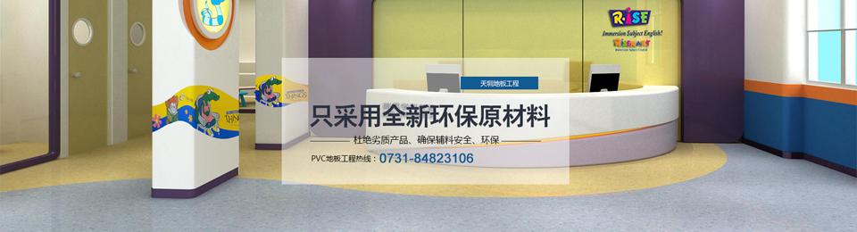 采用全新环保原材料 PVC万博manbetx官网主页质量遥遥领先